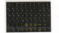 Наклейки на клавиатуру, черные с русскими и англ.буквами