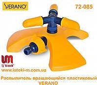 Распылитель вращающийся пластиковый VERANO (72-085), фото 1