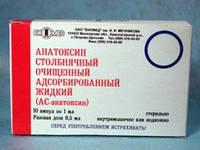 Анатоксин столбнячный очищенный адсорбированный жидкий (АС-анатоксин)