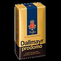 Кофе натуральный молотый. Dallmayr Prodomo, 500 г