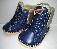 Пинетки ботинки зимние для малышей р. 12