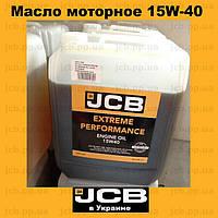 Масло моторное для JCB