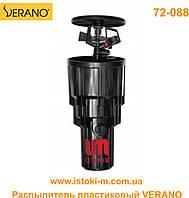 Распылитель импульсный пластиковый VERANO (72-088)