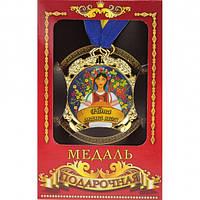 Медаль Україна Рiдна мама моя