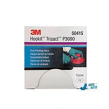 Сверхтонкий абразивный диск - 3M Hookit™ Trizact™ P3000 75 мм. (50415)