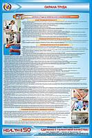 Стенд по охране труда «Охрана труда в химической лаборатории»