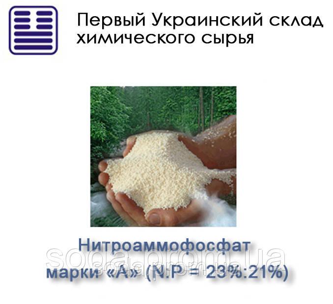 Нитроаммофосфат марки «А» (N:P = 23%:21%)