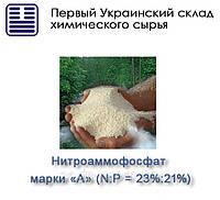 Нитроаммофосфат марки «А» (N:P = 23%:21%), фото 1