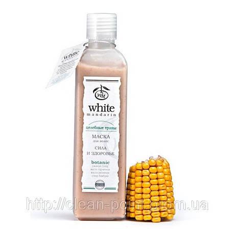 WHITE MANDARIN - ЦЕЛЕБНЫЕ ТРАВЫ - Маска для волос, Сила и здоровье, 250 мл