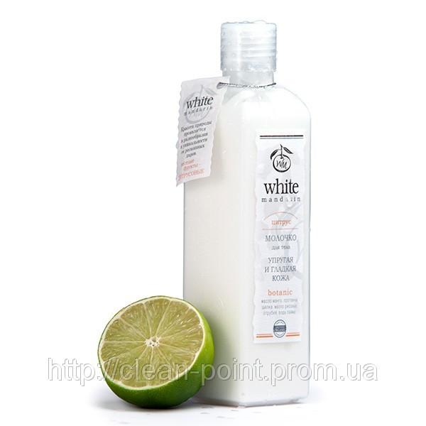 WHITE MANDARIN - ЦИТРУС - Молочко для тела Гладкая и упругая кожа, 250 мл