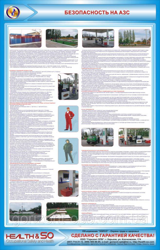 Стенд по охране труда «Безопасность на АЗС»