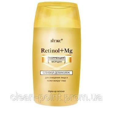 RETINOL+MG КОРРЕКЦИЯ МОРЩИН Сливки-демакияж - Для очищения лица и кожи вокруг глаз, 150 мл
