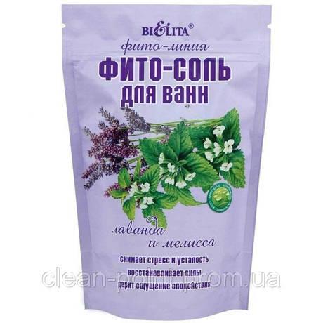 ФИТО-ЛИНИЯ Фито-соль для ванн - Лаванда и Мелисса, 650 г
