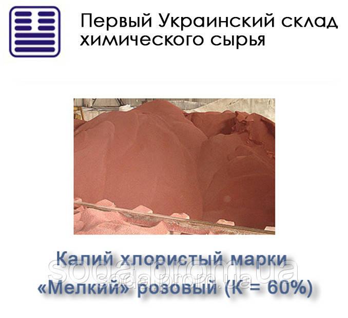 Калий хлористый марки «Мелкий» розовый (К = 60%)