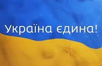 Україна єдина!