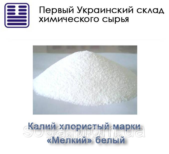 Калий хлористый марки «Мелкий» белый (К = 60%)