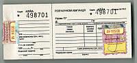 Розрахункова квитанція (РК-1) (100шт)