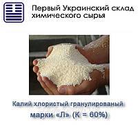 Калий хлористый гранулированый марки «Л» (К = 60%)