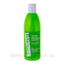 Шампунь для чувствительной кожи головы Concept balance shampoo for sensitive skin 300 мл.