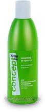 Шампунь от перхоти Concept anti-dandruff shampoo 300 мл.
