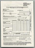 Авансовый отчет - газетка 2-стор А5/100л.