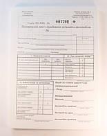 Путевой лист легкового авто - офсет (ф-3) с №, УБ