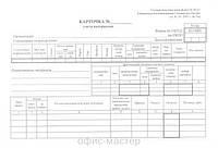 "Карточка складского учета ""М-17"" А5 картон (100шт)"