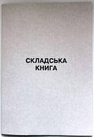 Книга складська - газ. А4/50арк.