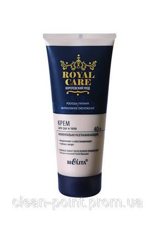 Royal Care Крем для рук и тела, 200 мл