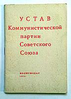Устав Коммунистической партии Советского Союза. Политиздат. 1974 год