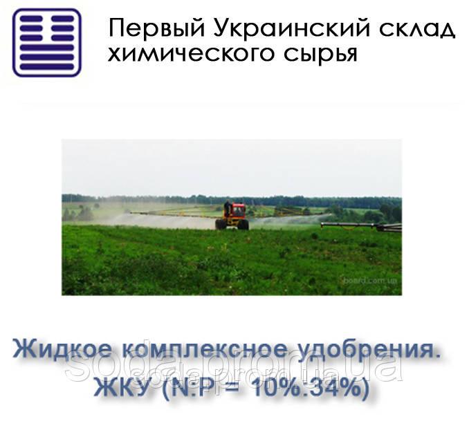 Жидкое комплексное удобрения. ЖКУ (N:P = 10%:34%)