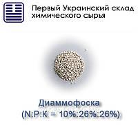 Диаммофоска (N:P:К = 10%:26%:26%)