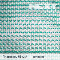 Фасадная защитная сетка 60/30