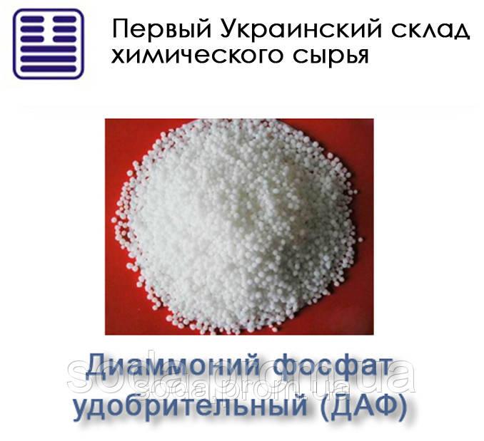 Диаммоний фосфат удобрительный (ДАФ)