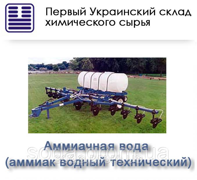 Аммиачная вода (аммиак водный технический) (NH = 25%), фото 1