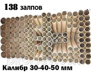 ПРОФИ фейерверк КГБ-09 на 138 выстрелов (калибр 30-40-50 мм)