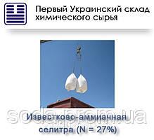 Известково-аммиачная селитра (N = 27%)