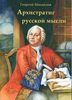 Архистратиг русской мысли. Георгий Михайлов