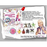 Набор для творчества Украшения юных модниц, в коробке + код MSS-EJ80143R