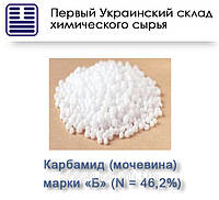 Карбамид (мочевина) марки «Б» (N = 46,2%)