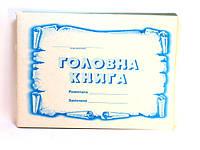 Головна книга - офс. А4/100арк.