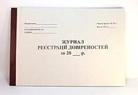 Журнал регистрации доверенностей - офсет А4/48л