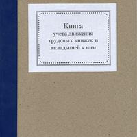 Журнал регистрации трудов.кн. - офсет А4/48