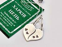Серебряный кулон Две половинки сердца для двоих