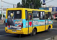 Реклама на транспорте в Одессе