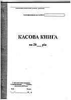 Касова книга с/к вертикальн. А5