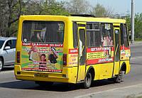 Реклама на маршрутках в Одессе