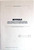 Журнал реєстрації інструктажів з питань ОП на роб. місці, 24л газ.