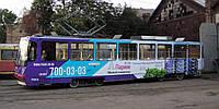 Реклама на трамвае в Одессе, фото 1