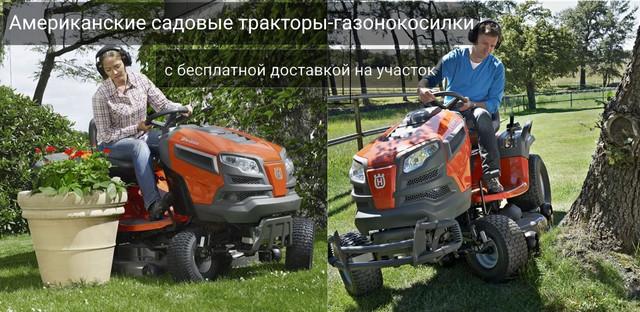 Американские садовые тракторы газонокосилки Husqvarna McCulloch банер